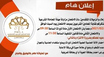 اعلان بخصوص امتحان مزاولة مهنة المحاماة الشرعية دورة فبراير 2021م