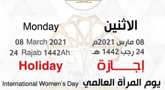 اجازة بمناسبة اليوم العالمي للمرأة