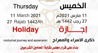 عطلة بذكرى الاسراء والمعراج بناءً على قرار مجلس نقابة المحامين الشرعيين الفلسطينيين