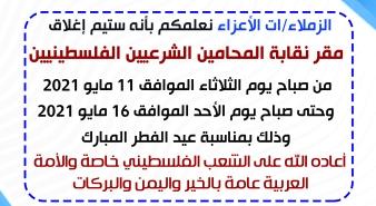 اغلاق مقر النقابة بمناسبة حلول عيد الفطر المبارك
