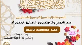 تهنئة الزميل أحمد عبدالمجيد الأسطل بمناسبة الخطوبة