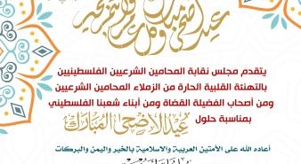 نقابة المحامين الشرعيين تهنئ كافة الزملاء والزميلات بحلول عيد الأضحى المبارك
