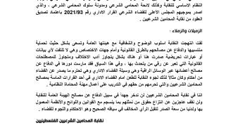توضيح صادر عن نقابة المحامين الشرعيين الفلسطينيين بخصوص قسم تصديق العقود