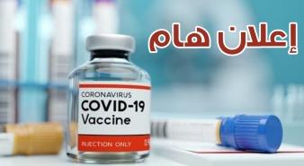 نقابة المحامين الشرعيين تنظم حملة تطعيم ضد فايروس كورونا