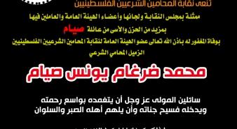 نقابة المحامين الشرعيين الفلسطينيين تنعي فقيدها المرحوم الزميل محمد ضرغام يونس صيام