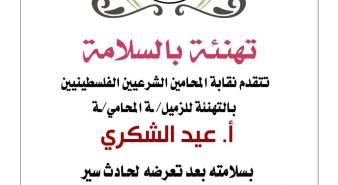 تهنئة الزميل عيد الشكري بسلامته بعد تعرضه لحادث سير