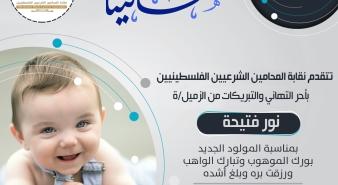 تهنئة الزميلة نور فتيحة بالمولود الجديد