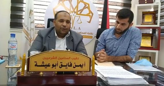 لقاء حواري حول عمل نقابة المحامين الشرعيين الفلسطينيين مع الأستاذ أيمن أبوعيشة