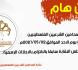 اغلاق مقر النقابة يوم الاحد تنفيذا لقرارات مجلس النقابة