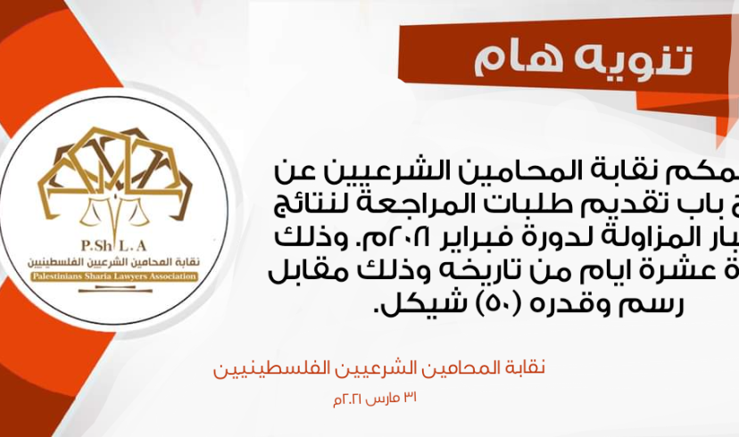 اعلان حول تقديم طلبات مراجعة اختبارات مزاولة مهنة المحاماة الشرعية