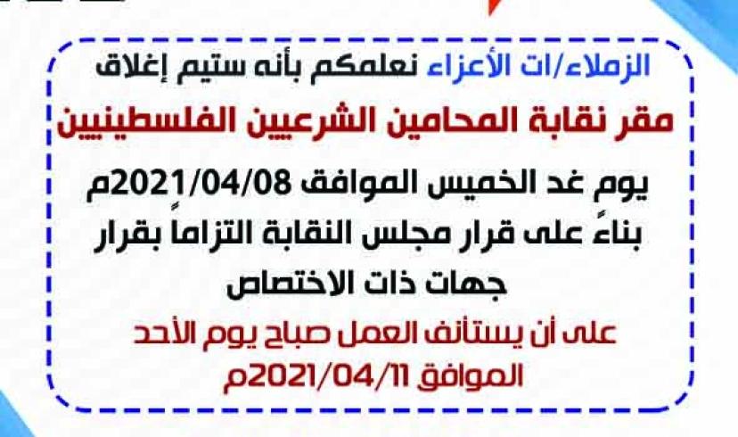 الاعلان باغلاق مقر النقابة ليوم غدٍ الخميس