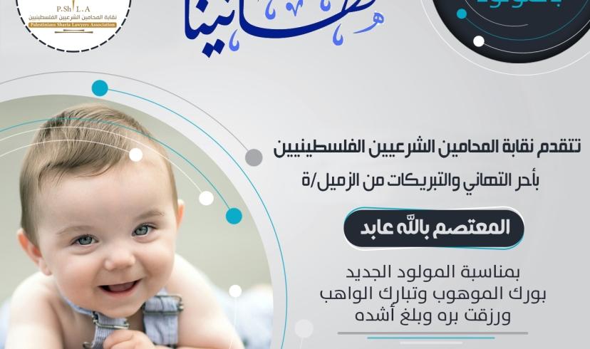 تهنئة الزميل المعتصم بالله عابد بالمولود الجديد