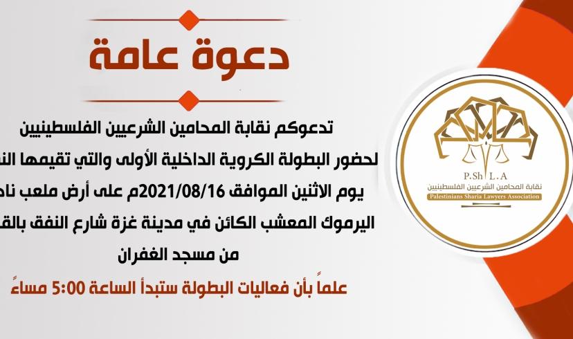دعوة لحضور بطولة القدس الكروية الأولى والتي تنظمها نقابة المحامين الشرعيين