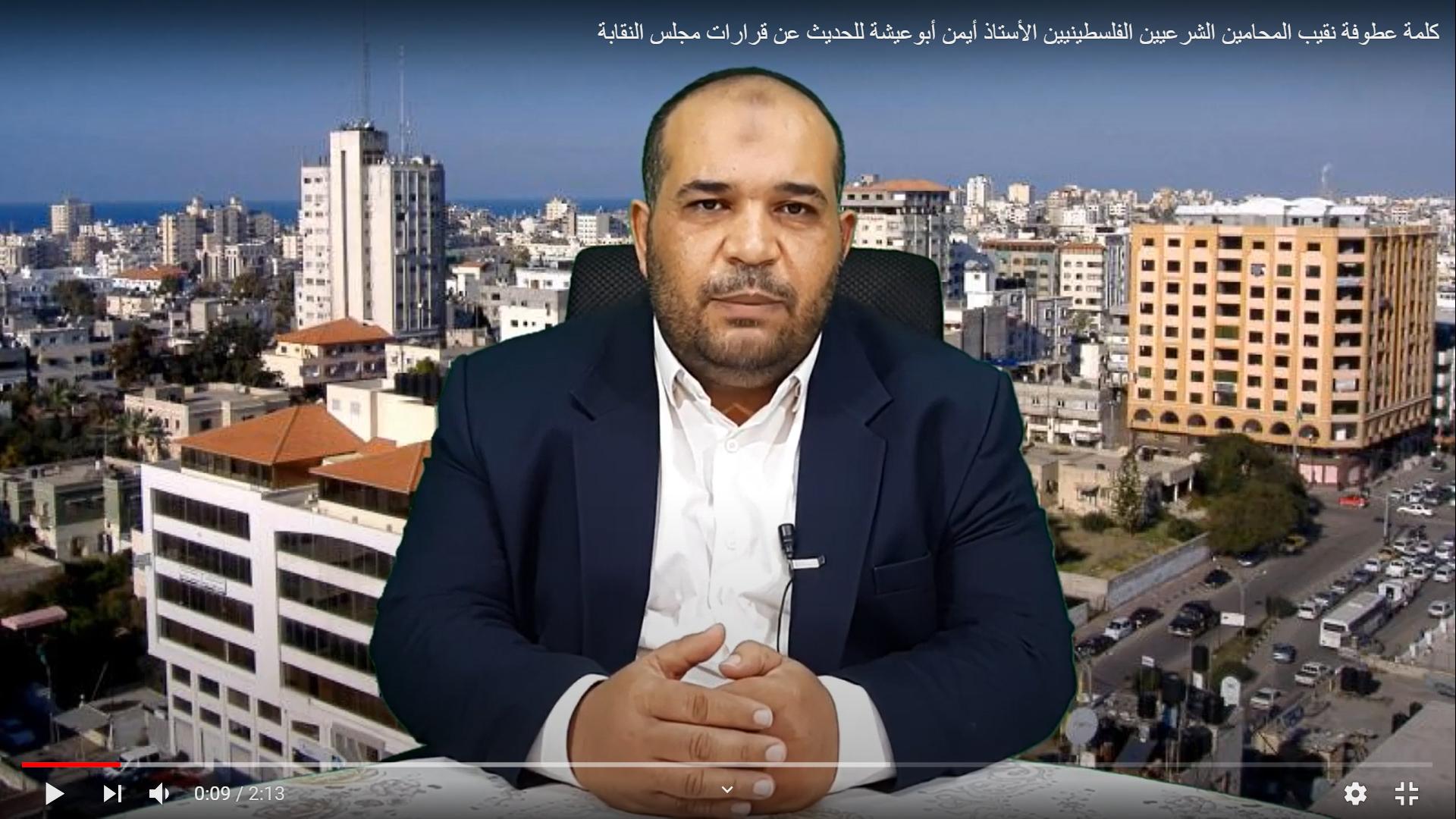 كلمة عطوفة نقيب المحامين الشرعيين الفلسطينيين الأستاذ أيمن أبوعيشة للحديث عن قرارات مجلس النقابة
